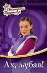 Svemirska princeza 4 - Ah, ljubav!