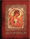 Sveti arhanđeli