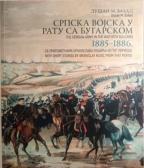 Srpska vojska u ratu sa Bugarskom 1885-1886