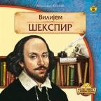 Vilijem Šekspir