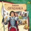 Jovana Orleanka