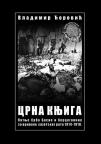 Crna knjiga patnje Srba Bosne i Hercegovine za vreme svijetskog rata 1914-1918.