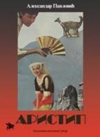 Aristip