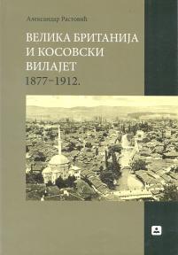 Velika Britanija i kosovski vilajet
