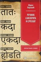 Rečnik sanskrita i srpskog