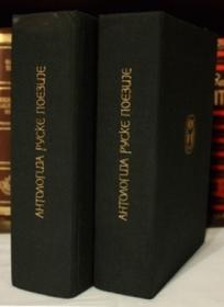 Antologija ruske poezije XX veka. Srebrni vek I-II