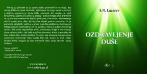Sergej Lazarev: Ozdravljenje duše (CD) - 1. deo