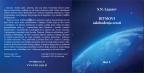 Sergej Lazarev: Ritmovi oslobođenja svesti (CD) - 1. deo