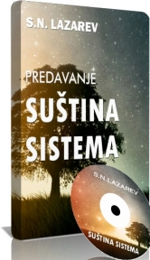 """Predavanje S.N. Lazareva: """"Suština sistema"""" (DVD)"""