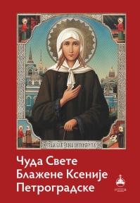 Čuda svete Ksenije Petrogradske