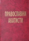 Pravoslavni akatisti