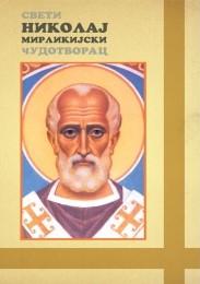 Sveti Nikolaj Mirlikijevski čudotvorac