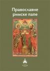 Pravoslavne rimske pape