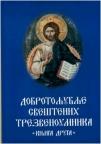 Dobrotoljublje sveštenih trezvenoumnika II
