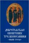 Dobrotoljublje sveštenih trezvenoumnika III