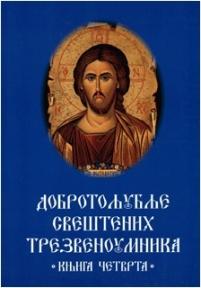 Dobrotoljublje sveštenih trezvenoumnika IV