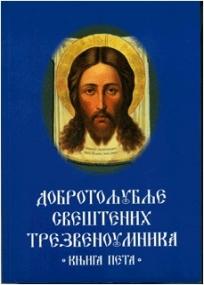 Dobrotoljublje sveštenih trezvenoumnika V