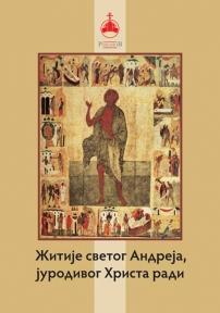 Žitije svetog Andreja jurodivog Hrista radi