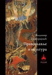 Pravoslavlje i okultura