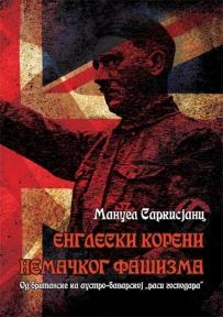Engleski koreni nemačkog fašizma