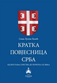 Kratka povjesnica Srba