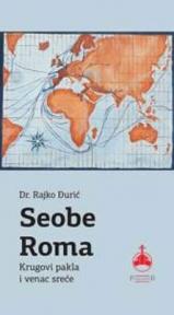 Seobe Roma