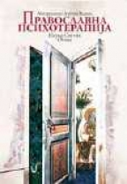 Pravoslavna psihoterapija