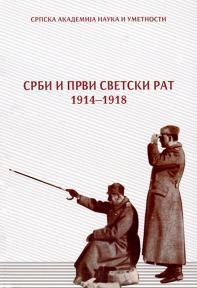 Srbi i Prvi svetski rat 1914-1918