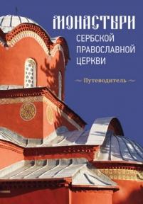 Manastiri srpske pravoslavne crkve (na ruskom)