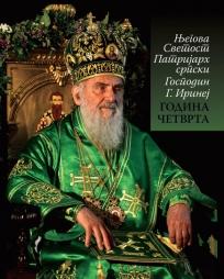 Njegova Svetost patrijarh srpski gospodin g. Irinej (godina četvrta)