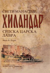 Sveti manastir Hilandar srpska Carska Lavra