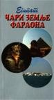 Egipat - čari zemlje faraona