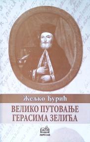 Veliko putovanje Gerasima Zelića