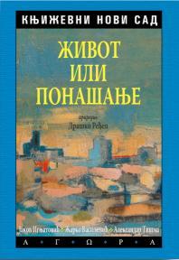 Književni Novi Sad - Jakov Ignjatović, Žarko Vasiljević, Aleksandar Tišma