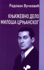 Književno delo Miloša Crnjanskog