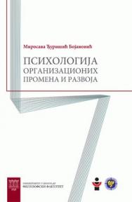Psihologija organizacionih promena i razvoja