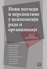 Novi pogledi i perspektive u psihologiji rada i organizacije
