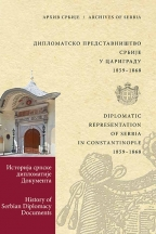 Diplomatsko predstavništvo Srbije u Carigradu 1859-1868  II