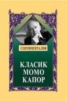 Sentimentalni klasik Momo Kapor