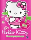 Hello Kitty: knjižica trešnjica