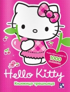 Hello Kitty: knjižica trešnjica