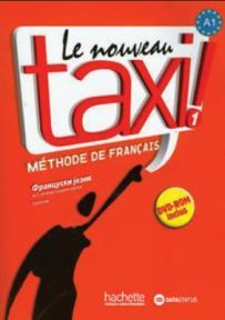 Le Nouveau Taxi 1, udžbenik, francuski jezik za 1. razred srednje škole