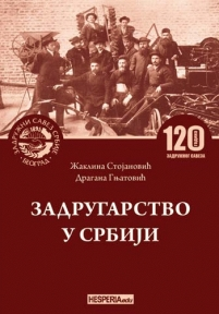 Zadrugarstvo u Srbiji: 120 godina Zadružnog saveza