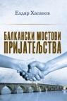 Balkanski mostovi prijateljstva