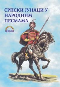 Srpski junaci u narodnim pesmama