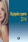 Najkraće priče 2014