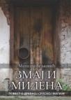 Zmaj i Milena - Povest o drevnoj srpskoj magiji