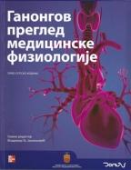 Gangov pregled medicinske fiziologije