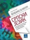 Vežbanka za maturu - Srpski jezik