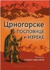 Crnogorske poslovice i izreke